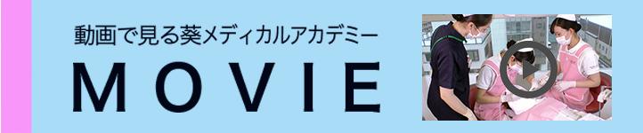 動画で見る葵メディカルアカデミー