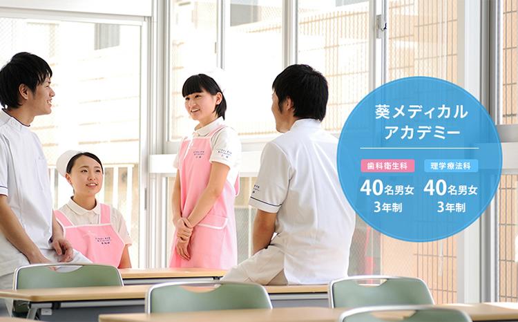 葵メディカルアカデミー 歯科衛生科 40名男女 3年制 理学療法科 40名男女 3年制