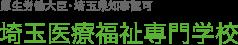 厚生労働大臣・埼玉県知事認可 埼玉医療福祉専門学校 進学に関するお問い合わせは TEL 048-573-9321