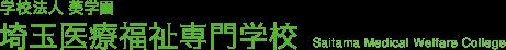 学校法人 葵学園 埼玉医療福祉専門学校 Saitama Medical Welfare College